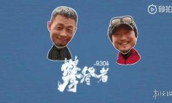 """电影《攀登者》制作组发来""""海拔最高""""的五四节日祝福!"""