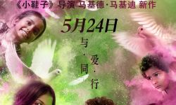 电影《云端之上》定档5.24 《小鞋子》导演延续美好