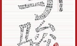 红色爱国主义片《马骏》首曝海报 纪念五四运动百年