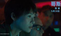 电影《哥斯拉2》主创确定来华 新预告曝人兽并肩画面