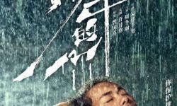 电影《少年的你》发定档海报 周冬雨易烊千玺雨中依偎