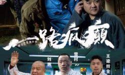 电影《一路疯癫》定档5月10日 雪村力挺角色互换喜剧