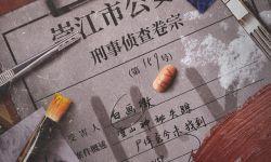 """电影《秦明·生死语者》重新定档6.14 发布""""密案""""海报"""