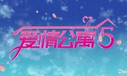 电视剧《爱情公寓5》将开拍 陈赫等回归
