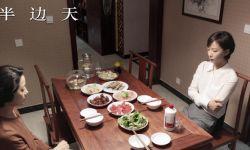 影片《半边天》新剧照曝光 彰显女性价值 金砖五国合拍