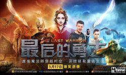 俄罗斯电影《最后的勇士》定档5.17 预告海报双发