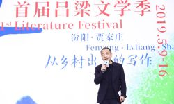 贾樟柯:快50了,把电影和文学带回故乡 首届吕梁文学季开幕