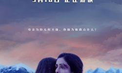 电影《一个母亲的复仇》今日上映 以母之名用心守护