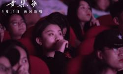"""电影《音乐家》武汉路演看哭众人 全场观众齐唱""""黄河""""!"""