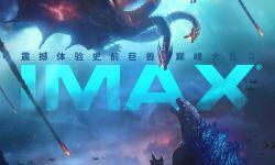 哥斯拉怒吼对峙最强宿敌 《哥斯拉2》曝IMAX海报