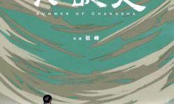 戛纳入围华语片《六欲天》首曝预告 祖峰自导自演