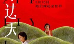 贾樟柯监制《半边天》发布海报 被赞五月最治愈