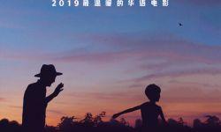 电影《过昭关》曝终极海报 获赞年度最暖
