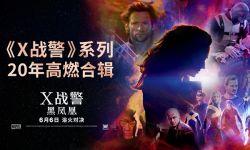 电影《X战警》全新特辑上演回忆杀 20年传奇迎最高潮一战