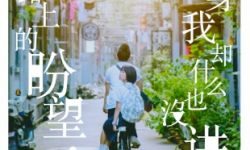 电影《最好的我们》曝MV 光良献唱动情倾诉17岁心声