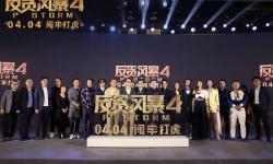 《反贪风暴4》集结超强四大男神,陈硕罡带领耳东影业再推影视佳作