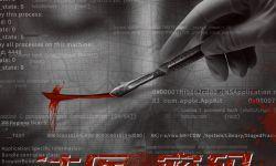 电影《法医密码》正式定档女版秦明揭开网红女主播被害的秘密