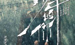 电影《少年的你》发布海报 易烊千玺周冬雨并肩看雨