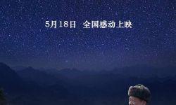 《武陵山上的星光》明日公映 四大看点还原施星灿党员形象