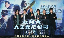 电影《五月天人生无限公司》将于5月24日全国上映