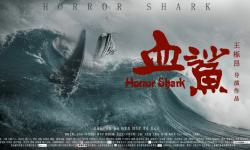 灾难电影《血鲨》杀青方力申周韦彤肉搏变异鲨鱼