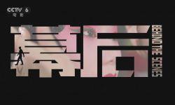 聚焦电影幕后英雄 电影频道新子栏目《幕后》开播