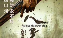 高希希执导新片《八子》定档6.21 首发概念海报致敬英雄