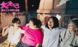 青春喜剧《大大哒》曝主题曲MV 细腻发声唱响闺蜜情深