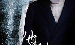 悬疑电影《他她他她》发布海报 定档6月21日