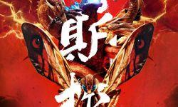 电影《哥斯拉2:怪兽之王》中国版终极预告海报双发