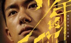 电影《少年的你》公布全阵容 尹昉黄觉角色首度曝光