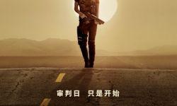 终结者3曝先导海报 卡梅隆与死侍重启科幻经典!