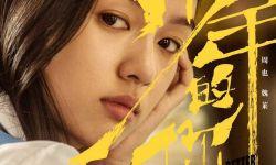 电影《少年的你》曝角色海报 新人周也银幕首作引期待