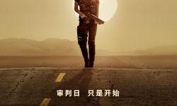 电影《终结者:黑暗命运》首支预告发布