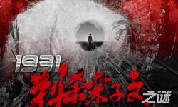 温太医加盟电影《1931刺杀宋子文之谜》上映