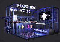 融合青年潮流万豪娱乐平台,FLOW福禄再度发力音乐嘉年华