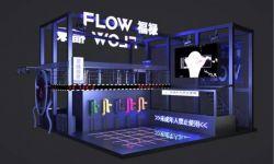 融合青年潮流文化,FLOW福禄再度发力音乐嘉年华