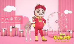 李子璇担任《猪猪侠·不可思议的世界》大电影推广大使