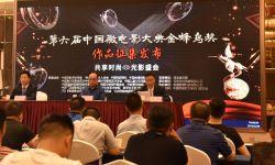 第六届中国微电影大典金蜂鸟奖作品征集发布会在湖北襄阳唐城举行
