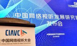 《2019中国网络视听发展研究报告》重磅发布