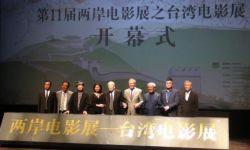 两岸电影展开幕 90岁李行导演到场支持令人动容