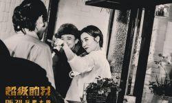 """电影《超级的我》曝""""造梦""""特辑 王大陆宋佳钟情""""做梦"""""""