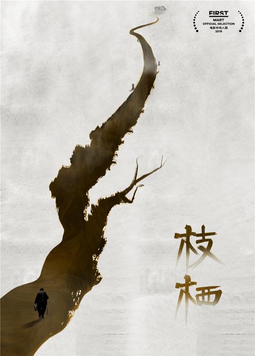 《枝栖》概念海报