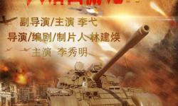 林建焕、李弋主演院线电影《大话西游记》全球首映
