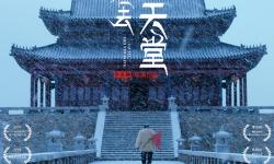电影《要活着去天堂》即将上映,民俗背后的情怀溯源