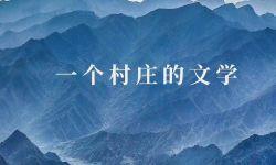 贾樟柯新片河南开机,记录莫言贾平凹余华等作家的文学时代