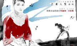 电影《卡拉斯:为爱而声》发布预告 讲述歌剧女王传奇