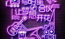 徐峥宁静出席太湖影视峰会 探讨跨界新模式