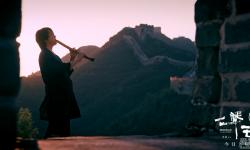 电影《尺八 · 一声一世》今日上映 首发正片长城片段