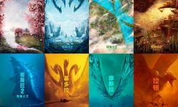 电影《哥斯拉2:怪兽之王》上映 六大看点解锁最佳怪兽片
